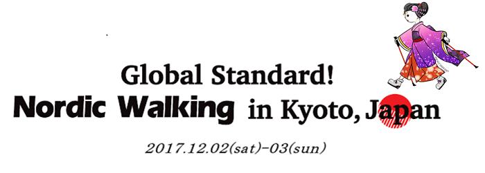 NFF2017京都