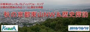 秋の京都東山NW&歴史探訪 @ 京阪東福寺駅集合 | 京都市 | 京都府 | 日本