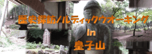 皇子山歴史探究ウォーキング @ 皇子山運動公園 | 大津市 | 滋賀県 | 日本